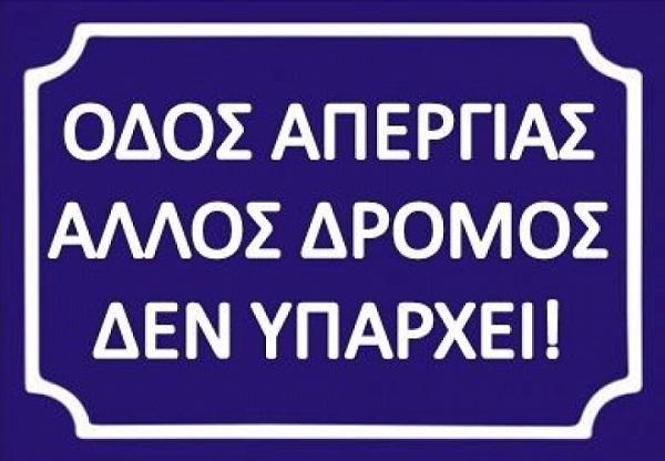 http://skaythess.gr/wp-content/uploads/2013/04/odos_apergias_0.jpg