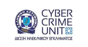 Διάλεξη με θέμα την ασφαλή πλοήγηση στο διαδίκτυο στην Ανώτατη Διακλαδική Σχολή Πολέμου