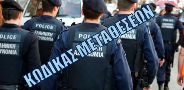 Το σχέδιο του Π.Δ. για τις τοποθετήσεις, μεταθέσεις, αποσπάσεις και μετακινήσεις προσωπικού Ελληνικής Αστυνομίας