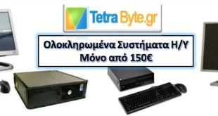 tetrabyte1