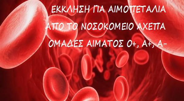 c5075049774 Έκκληση για αιμοπετάλια από την Αιμοδοσία ΑΧΕΠΑ – skaythess.gr