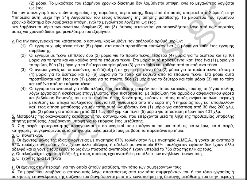 arthro 3 p.d. 100/2003