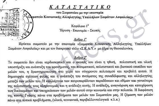 katastatiko1_skaythess
