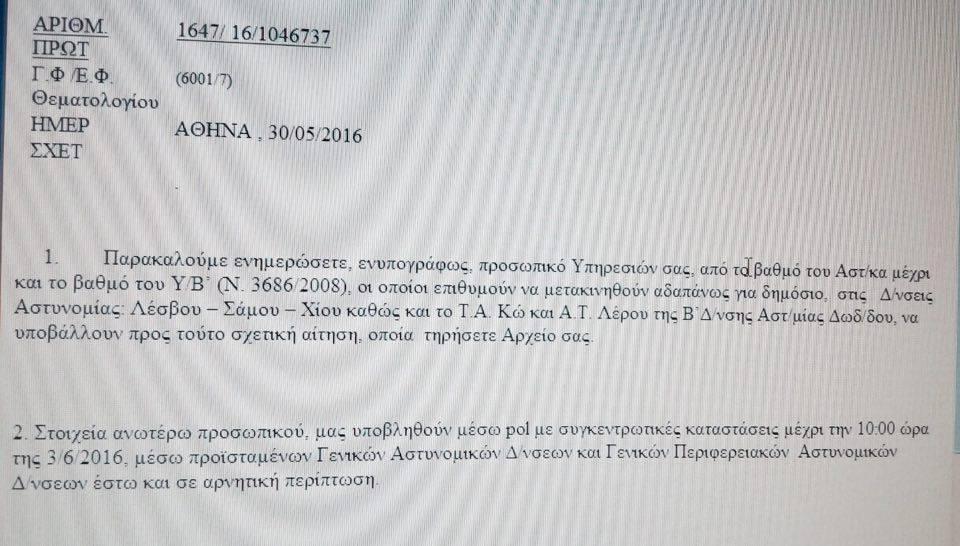 apospasi_nisia