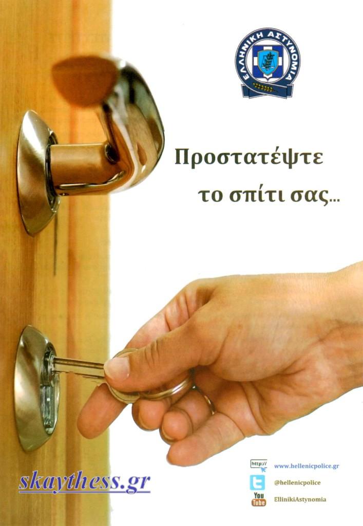 odigies_klopes_1_skay