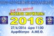 1-ypotrofies-2016