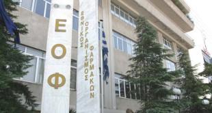 SOS από ΕΟΦ για τα σκευάσματα αδυνατίσματος και στυτικής δυσλειτουργίας που πωλούνται στο ίντερνετ