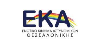 Ιδρυτική Διακήρυξη Ε.Κ.Α. (Ενωτικό Κίνημα Αστυνομικών) Θεσσαλονίκης