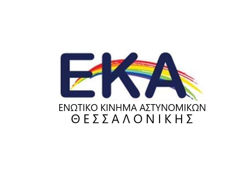 eka_thessalonikis