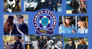 Η γυναίκα στην σύγχρονη Ελληνική Αστυνομία